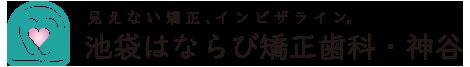 神谷デンタルクリニック