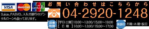 Suica、PASMO、スルガ銀行のデンタルローンも扱っております。 お問合せはこちらから 電話番号 04-2920-1248 診療時間 【平日・土曜日】10:00~13:00/15:00~19:00 【日曜】 10:00~13:00/15:00~17:00 休診日 月曜・木曜・祝日